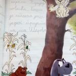 ЧИТАЛА.ДНЕВНИК,ЕЛЕНА КУРЈАЧКИ,2-2